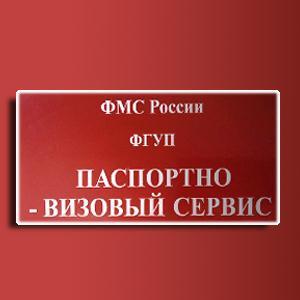 Паспортно-визовые службы Суздаля